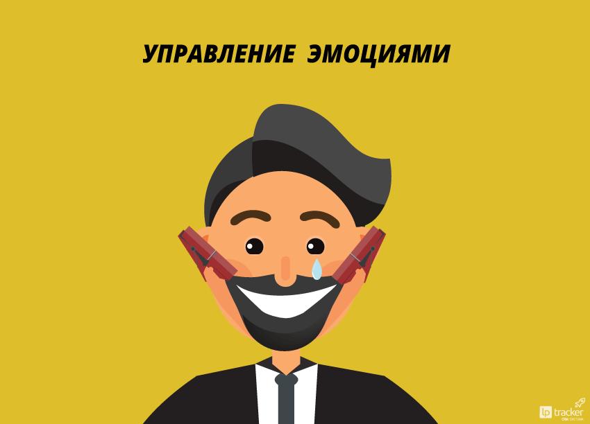 УПРАВЛЕНИЕ-ЭМОЦИЯМИ