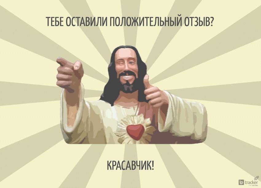 ПОЛОЖИТЕЛЬНЫЙ-ОТЗЫВ